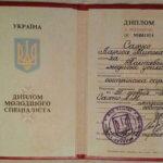 Диплом диетолога Ларисы Демидовой.