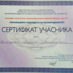 Диетолог Демидова Лариса. Сертификат участника конференции