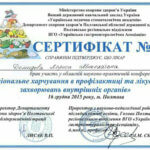 """Сертификат """"Рациональное питание в профилактике заболеваний внутренних органов"""""""