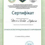 """Сертификат """"Современные аспекты рационального питания"""""""