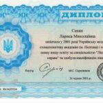 Диплом диетолога Ларисы Демидовой