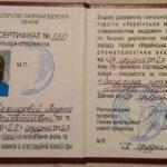 сертификат врача-специалиста Демидовой Ларисы