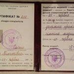 Сертификат диетолога Демидовой Ларисы