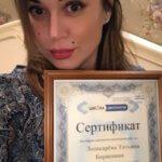 Диетолог Лошкарёва Татьяна Борисовна