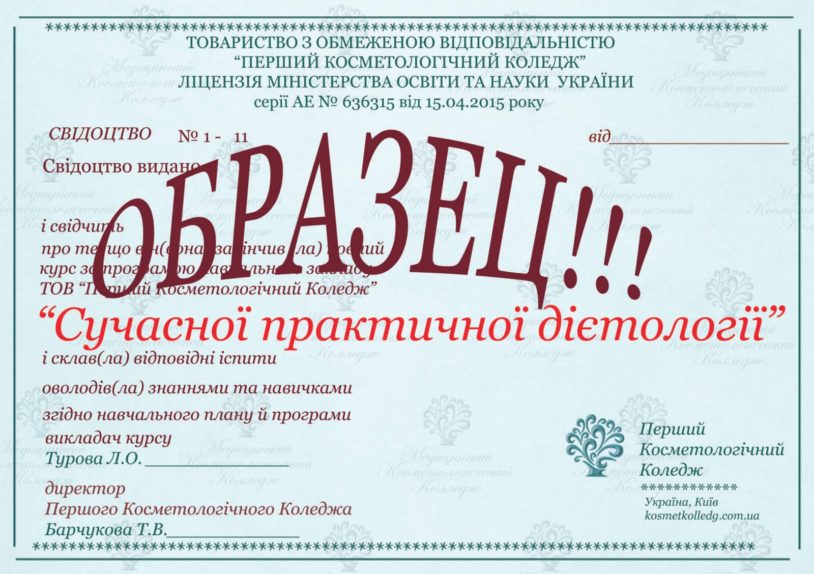 """Сертификат """" Современная практическая диетология"""""""