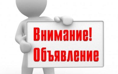 внимание бесплатная консультация