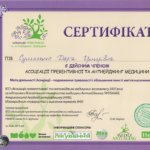 Сертификат диетолога Сульженко Дарьи Григорьевны