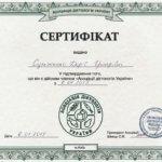 """сертификат """"Ассоциации диетологов Украины"""" Сульженко Дарьи"""