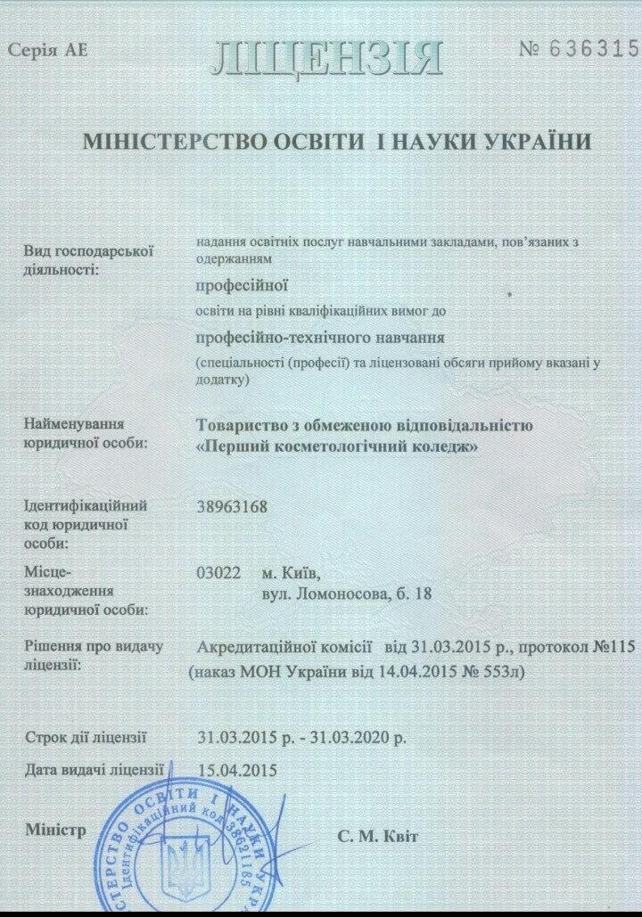 Лицензия МОН