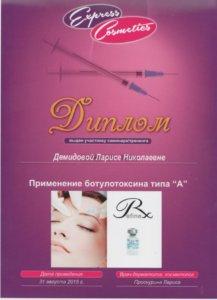 Диплом Демидовой Ларисы по косметологии